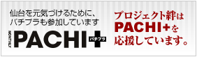pachi+